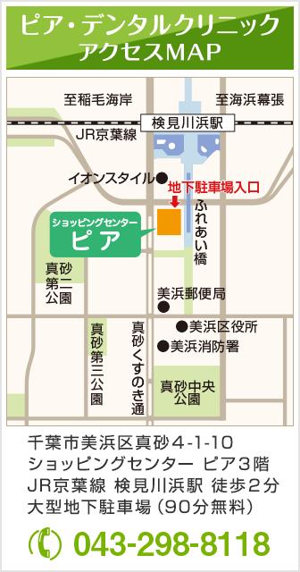 ピア・デンタルクリニックのアクセスマップ
