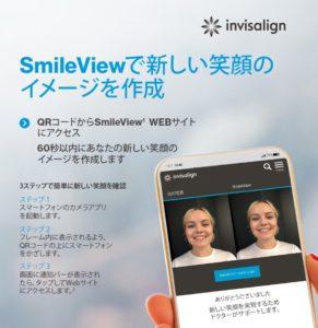 SmileViewで新しい笑顔のイメージを作成
